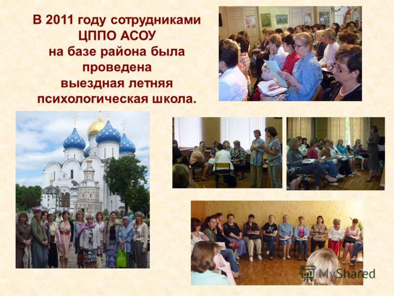 В 2011 году сотрудниками ЦППО АСОУ на базе района была проведена выездная летняя психологическая школа.