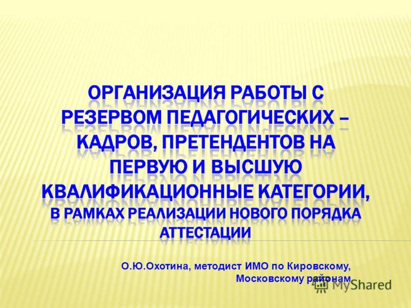 О.Ю.Охотина, методист ИМО по Кировскому, Московскому районам