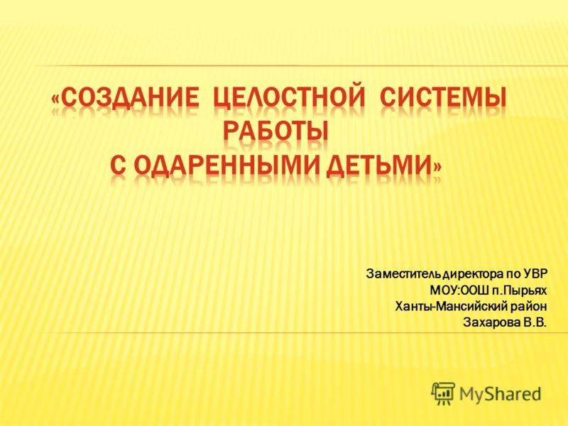 Заместитель директора по УВР МОУ:ООШ п.Пырьях Ханты-Мансийский район Захарова В.В.
