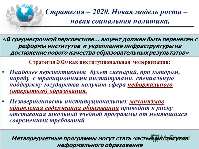 Стратегия 2020 как институциональная модернизация: Наиболее перспективным будет сценарий, при котором, наряду с традиционными институтами, специальную поддержку государства получит сфера неформального (открытого) образования. Незавершенность институц