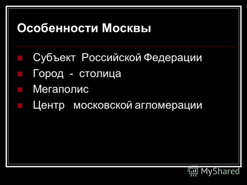 Особенности Москвы Субъект Российской Федерации Город - столица Мегаполис Центр московской агломерации