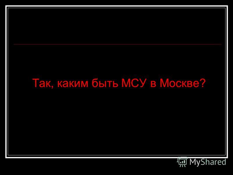 Так, каким быть МСУ в Москве?