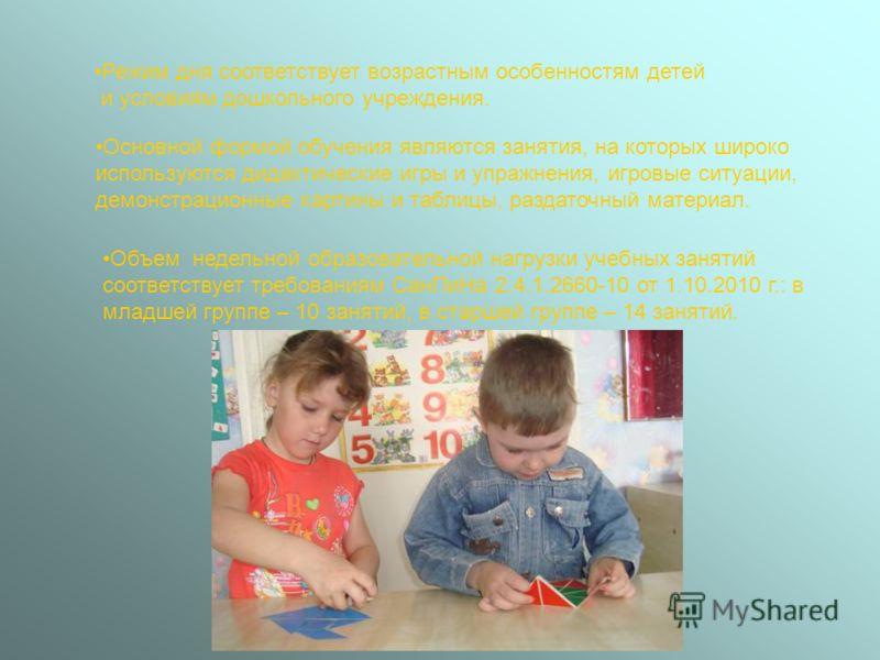 Режим дня соответствует возрастным особенностям детей и условиям дошкольного учреждения. Основной формой обучения являются занятия, на которых широко используются дидактические игры и упражнения, игровые ситуации, демонстрационные картины и таблицы,
