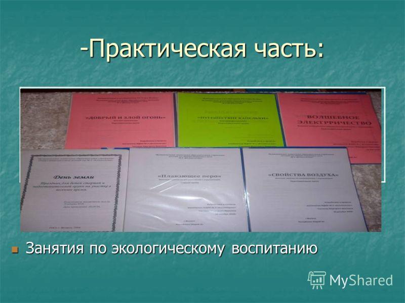 -Практическая часть: Занятия по экологическому воспитанию Занятия по экологическому воспитанию