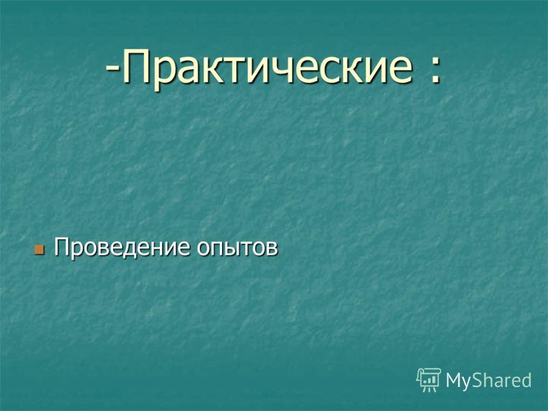 -Практические : Проведение опытов Проведение опытов