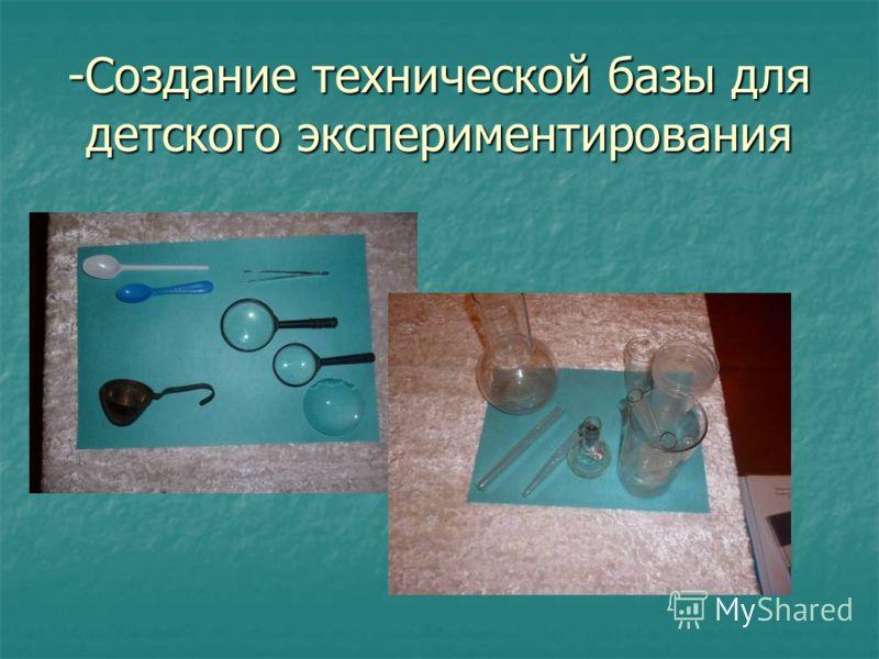 -Создание технической базы для детского экспериментирования