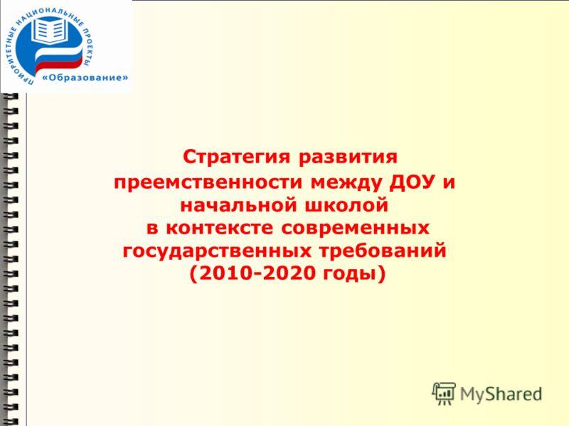 Стратегия развития преемственности между ДОУ и начальной школой в контексте современных государственных требований (2010-2020 годы)