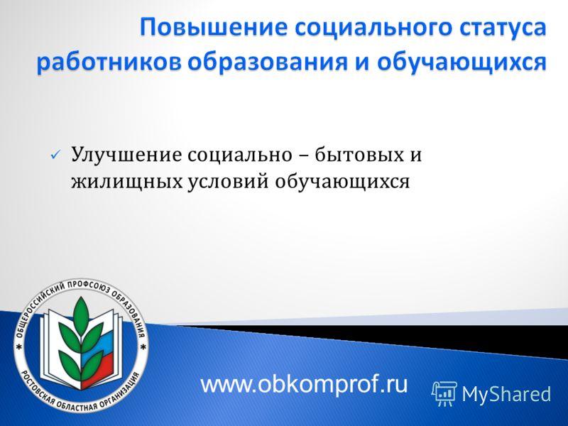 Улучшение социально – бытовых и жилищных условий обучающихся www.obkomprof.ru