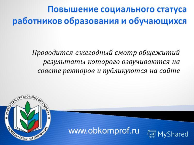 Проводится ежегодный смотр общежитий результаты которого озвучиваются на совете ректоров и публикуются на сайте www.obkomprof.ru