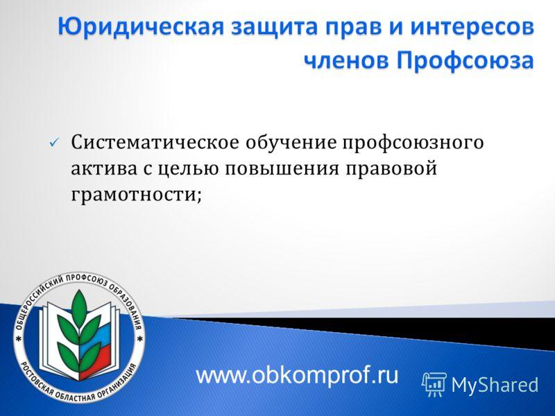 Систематическое обучение профсоюзного актива с целью повышения правовой грамотности; www.obkomprof.ru