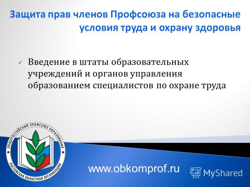 Введение в штаты образовательных учреждений и органов управления образованием специалистов по охране труда www.obkomprof.ru