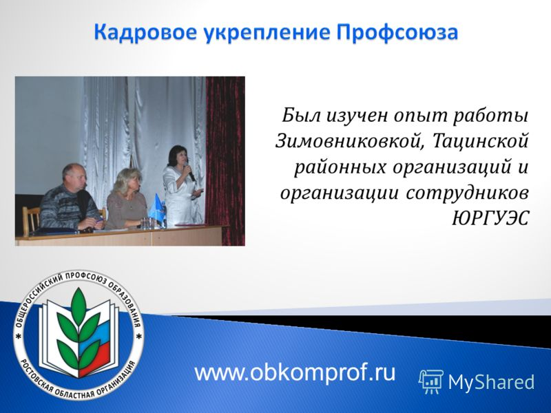 Был изучен опыт работы Зимовниковкой, Тацинской районных организаций и организации сотрудников ЮРГУЭС www.obkomprof.ru
