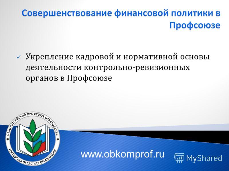 Укрепление кадровой и нормативной основы деятельности контрольно-ревизионных органов в Профсоюзе www.obkomprof.ru