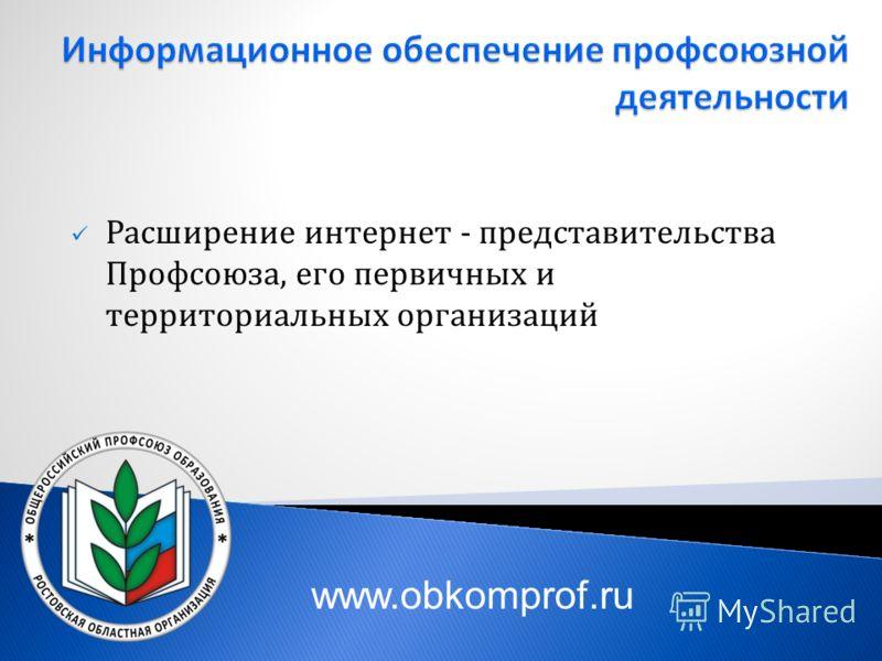 Расширение интернет - представительства Профсоюза, его первичных и территориальных организаций www.obkomprof.ru