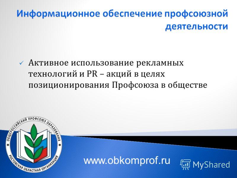 Активное использование рекламных технологий и РR – акций в целях позиционирования Профсоюза в обществе www.obkomprof.ru