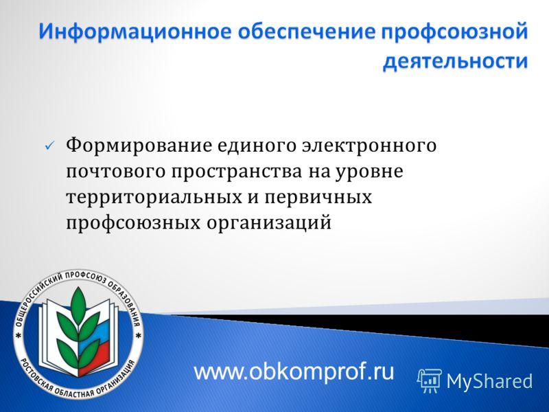 Формирование единого электронного почтового пространства на уровне территориальных и первичных профсоюзных организаций www.obkomprof.ru