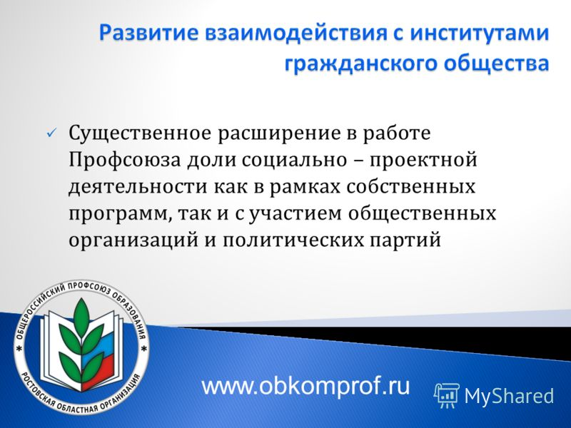 Существенное расширение в работе Профсоюза доли социально – проектной деятельности как в рамках собственных программ, так и с участием общественных организаций и политических партий www.obkomprof.ru