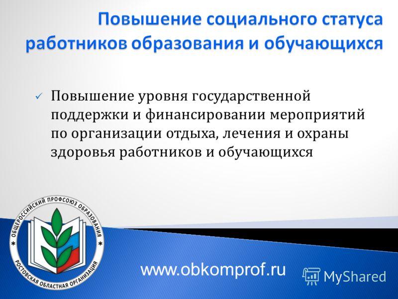 Повышение уровня государственной поддержки и финансировании мероприятий по организации отдыха, лечения и охраны здоровья работников и обучающихся www.obkomprof.ru