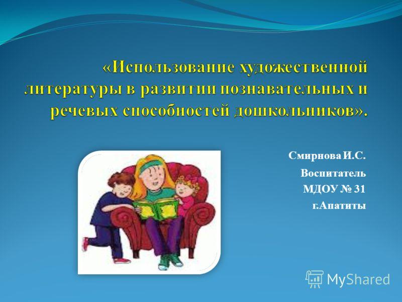 Смирнова И.С. Воспитатель МДОУ 31 г.Апатиты