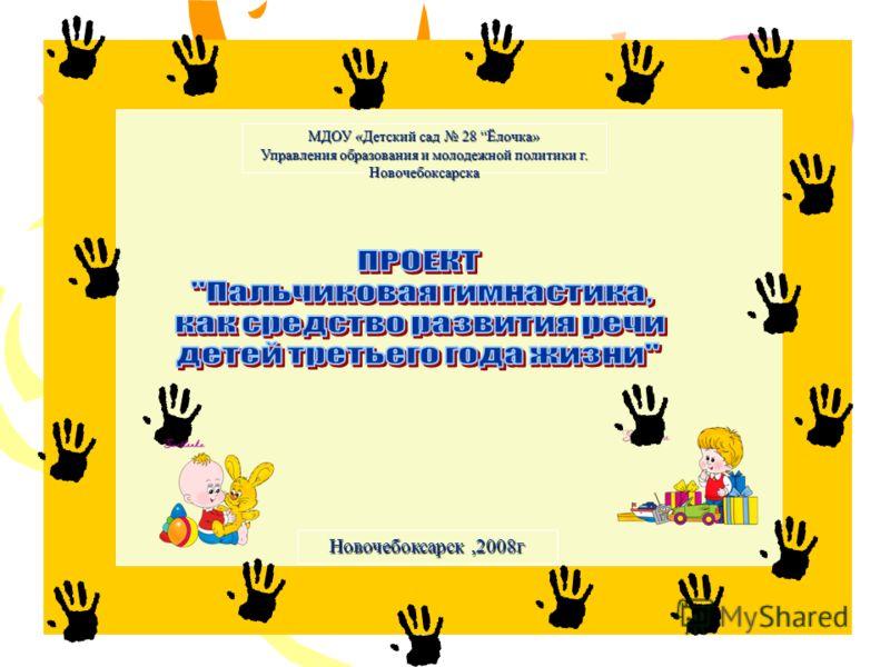 Новочебоксарск,2008г МДОУ «Детский сад 28 Ёлочка» Управления образования и молодежной политики г. Новочебоксарска