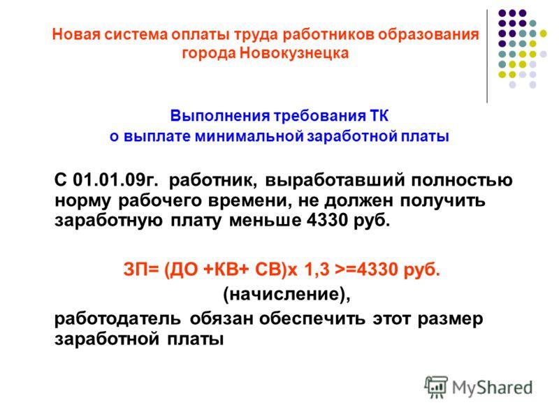 Новая система оплаты труда работников образования города Новокузнецка Выполнения требования ТК о выплате минимальной заработной платы С 01.01.09г. работник, выработавший полностью норму рабочего времени, не должен получить заработную плату меньше 433
