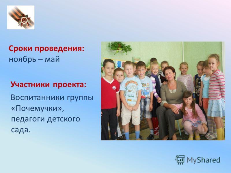 Сроки проведения: ноябрь – май Участники проекта: Воспитанники группы «Почемучки», педагоги детского сада.