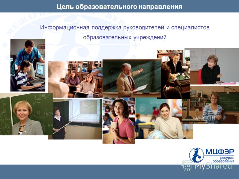 Цель образовательного направления Информационная поддержка руководителей и специалистов образовательных учреждений