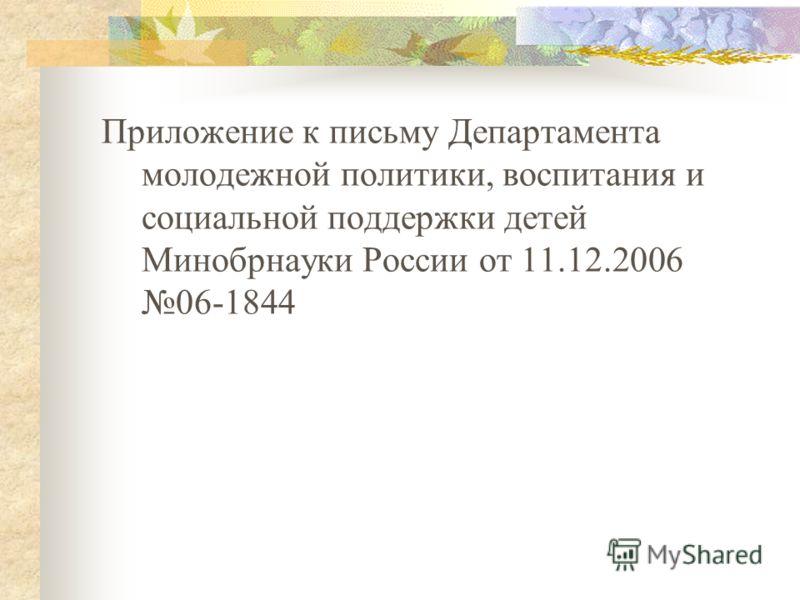 Приложение к письму Департамента молодежной политики, воспитания и социальной поддержки детей Минобрнауки России от 11.12.2006 06-1844