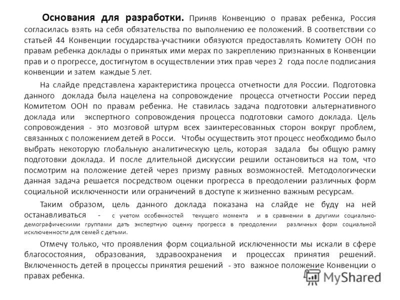 Основания для разработки. Приняв Конвенцию о правах ребенка, Россия согласилась взять на себя обязательства по выполнению ее положений. В соответствии со статьей 44 Конвенции государства-участники обязуются предоставлять Комитету ООН по правам ребенк