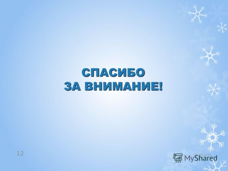 22.09.2012 12 СПАСИБО ЗА ВНИМАНИЕ!