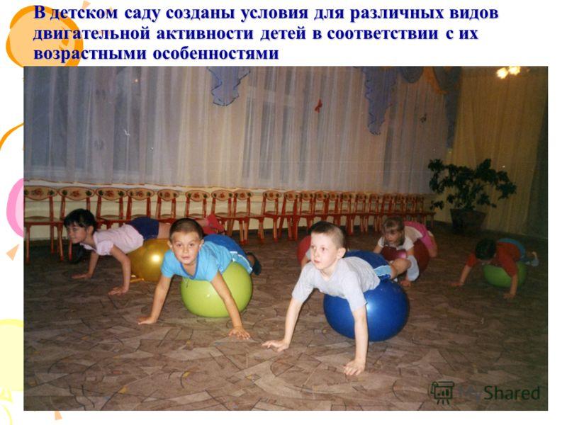 В детском саду созданы условия для различных видов двигательной активности детей в соответствии с их возрастными особенностями