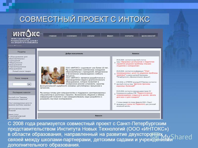 С 2008 года реализуется совместный проект с Санкт-Петербургским представительством Института Новых Технологий (ООО «ИНТОКС») в области образования, направленный на развитие двухсторонних связей между школами-партнерами, детскими садами и учреждениями