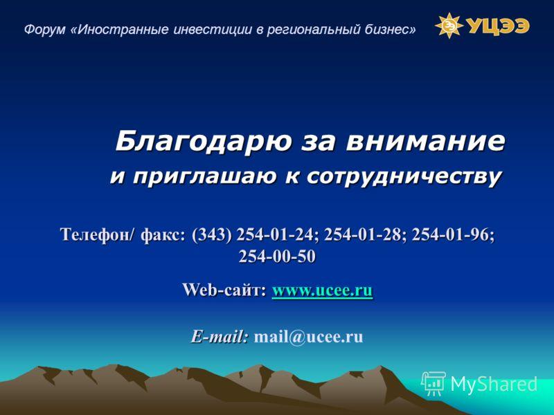Благодарю за внимание и приглашаю к сотрудничеству Телефон/ факс: (343) 254-01-24; 254-01-28; 254-01-96; 254-00-50 Web-сайт: www.ucee.ru E-mail: Благодарю за внимание и приглашаю к сотрудничеству Телефон/ факс: (343) 254-01-24; 254-01-28; 254-01-96;