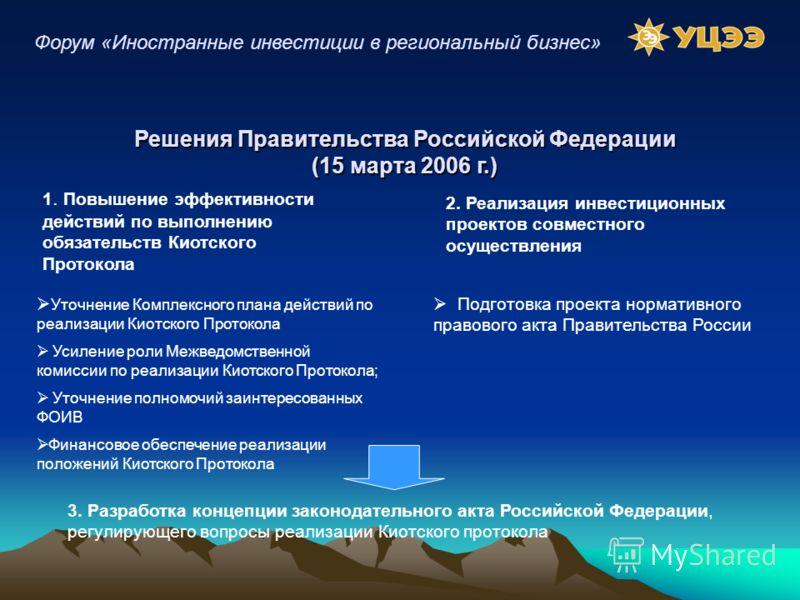 Решения Правительства Российской Федерации (15 марта 2006 г.) Уточнение Комплексного плана действий по реализации Киотского Протокола Усиление роли Межведомственной комиссии по реализации Киотского Протокола; Уточнение полномочий заинтересованных ФОИ