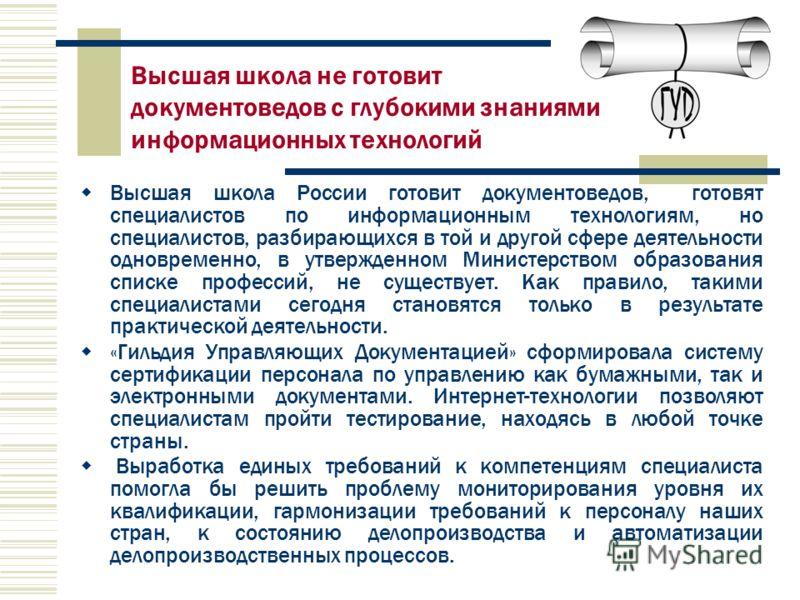 Высшая школа России готовит документоведов, готовят специалистов по информационным технологиям, но специалистов, разбирающихся в той и другой сфере деятельности одновременно, в утвержденном Министерством образования списке профессий, не существует. К