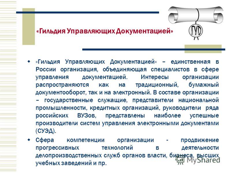 «Гильдия Управляющих Документацией» – единственная в России организация, объединяющая специалистов в сфере управления документацией. Интересы организации распространяются как на традиционный, бумажный документооборот, так и на электронный. В составе