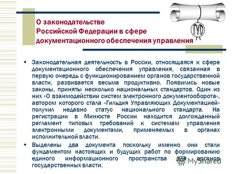Законодательная деятельность в России, относящаяся к сфере документационного обеспечения управления, связанная в первую очередь с функционированием органов государственной власти, развивается весьма продуктивно. Появились новые законы, приняты нескол