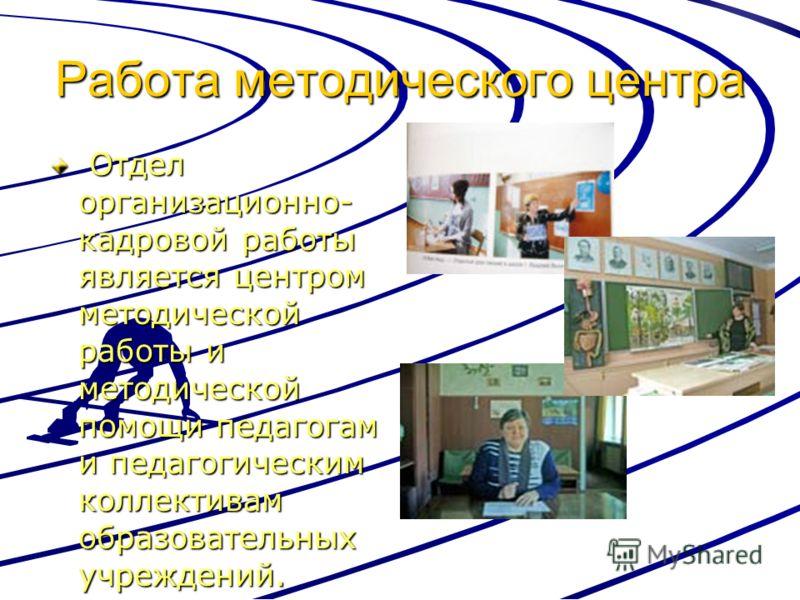 На территории области действуют 8 учреждений дополнительного образования Центр внешкольной работы, ДЮЦ «Новая Корчева», Хоровая школа мальчиков и юношей, Районный центр детского и юношеского творчества Конаковского района, ДЮСШ 1, ДЮСШ 14, ДЮСШ «Юнос
