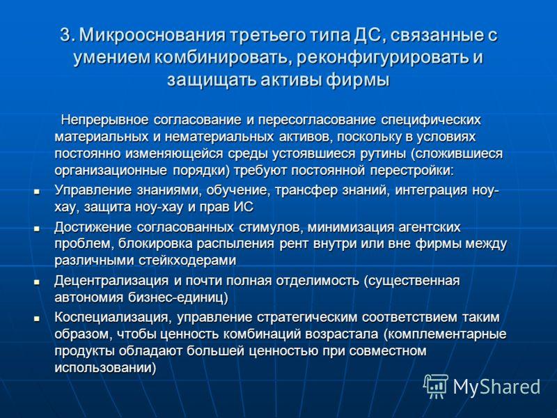 3. Микрооснования третьего типа ДС, связанные с умением комбинировать, реконфигурировать и защищать активы фирмы Непрерывное согласование и пересогласование специфических материальных и нематериальных активов, поскольку в условиях постоянно изменяюще