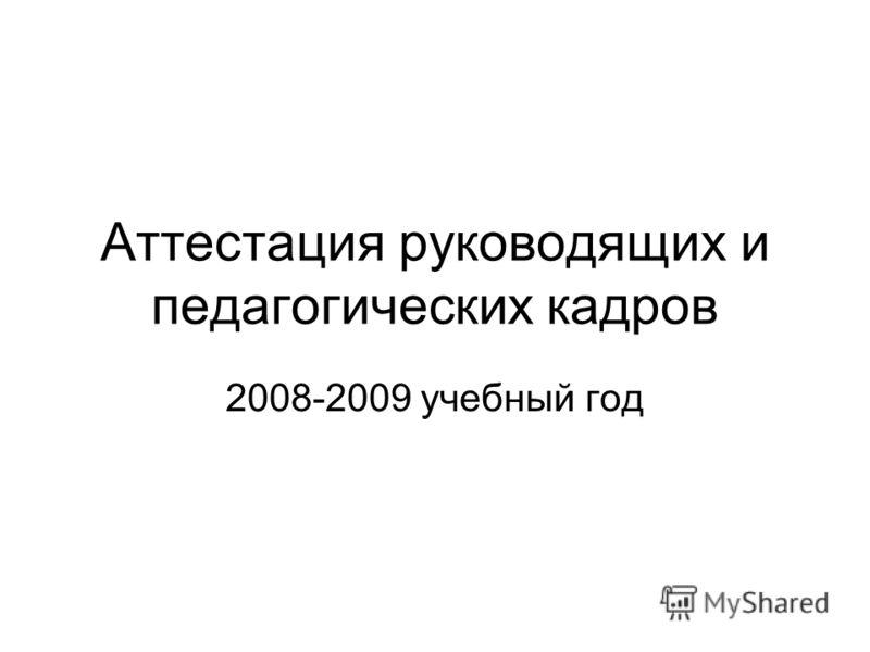 Аттестация руководящих и педагогических кадров 2008-2009 учебный год