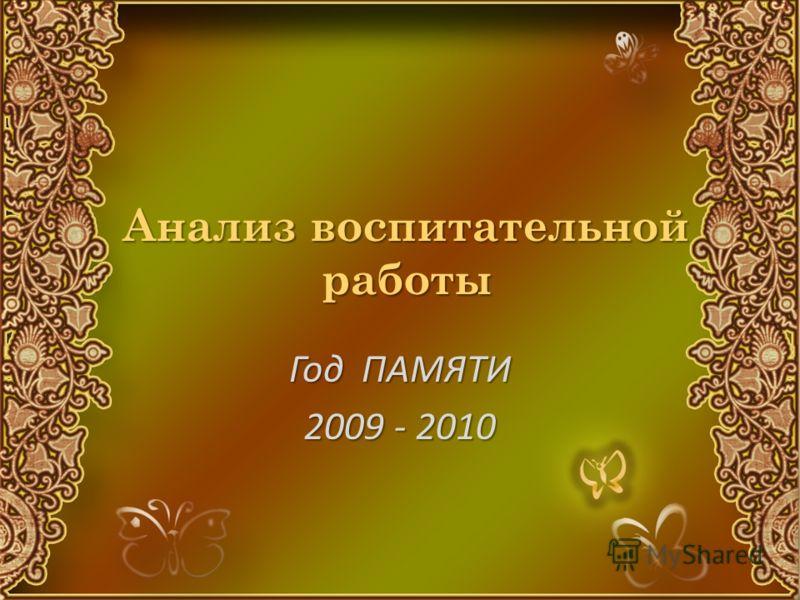 Анализ воспитательной работы Год ПАМЯТИ 2009 - 2010
