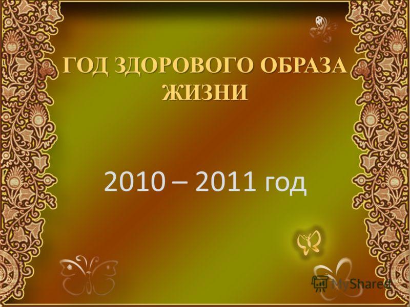 ГОД ЗДОРОВОГО ОБРАЗА ЖИЗНИ 2010 – 2011 год