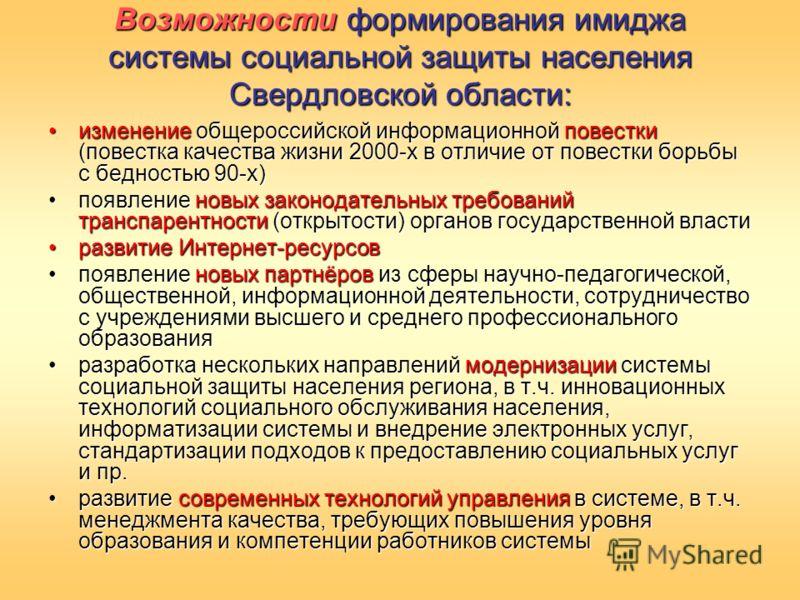 Возможности формирования имиджа системы социальной защиты населения Свердловской области: изменение общероссийской информационной повестки (повестка качества жизни 2000-х в отличие от повестки борьбы с бедностью 90-х)изменение общероссийской информац
