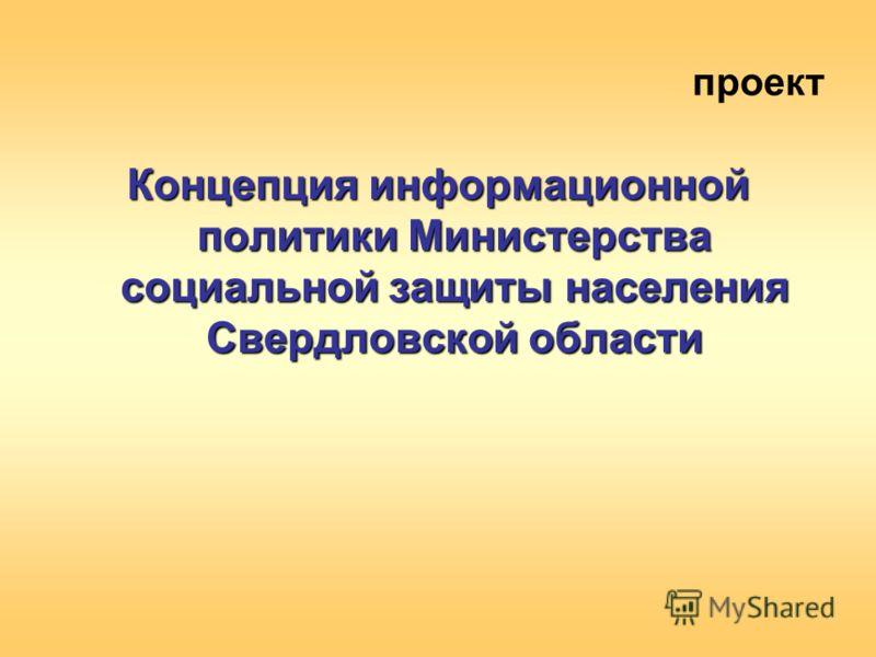 проект Концепция информационной политики Министерства социальной защиты населения Свердловской области