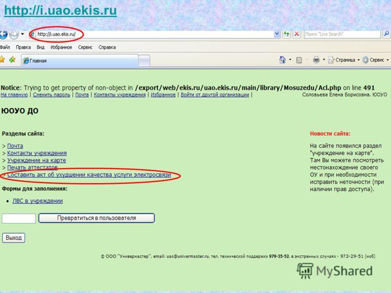 http://i.uao.ekis.ru