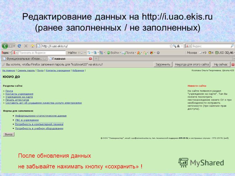 Редактирование данных на http://i.uao.ekis.ru (ранее заполненных / не заполненных) После обновления данных не забывайте нажимать кнопку «сохранить» !