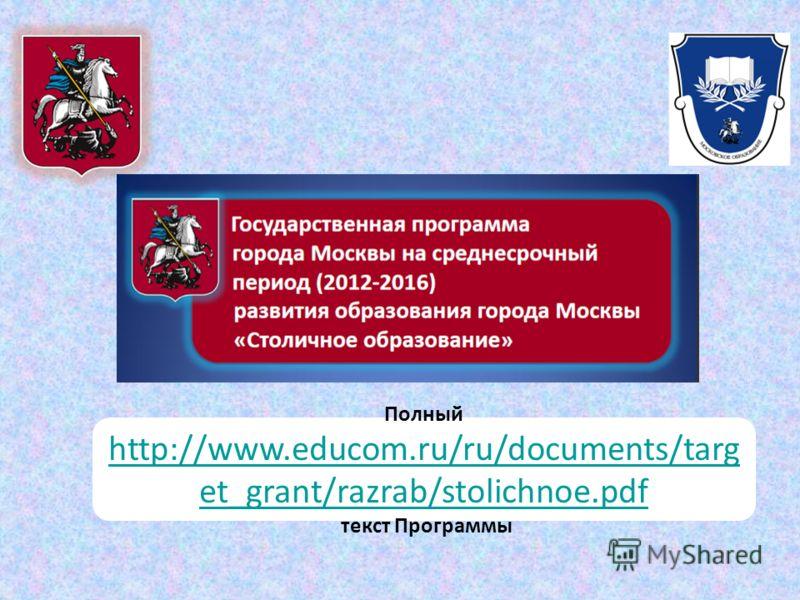 Полный http://www.educom.ru/ru/documents/targ et_grant/razrab/stolichnoe.pdf http://www.educom.ru/ru/documents/targ et_grant/razrab/stolichnoe.pdf текст Программы