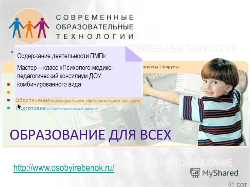© СОТ http://www.osobyirebenok.ru/ Содержание деятельности ПМПк Мастер – класс «Психолого-медико- педагогический консилиум ДОУ комбинированного вида