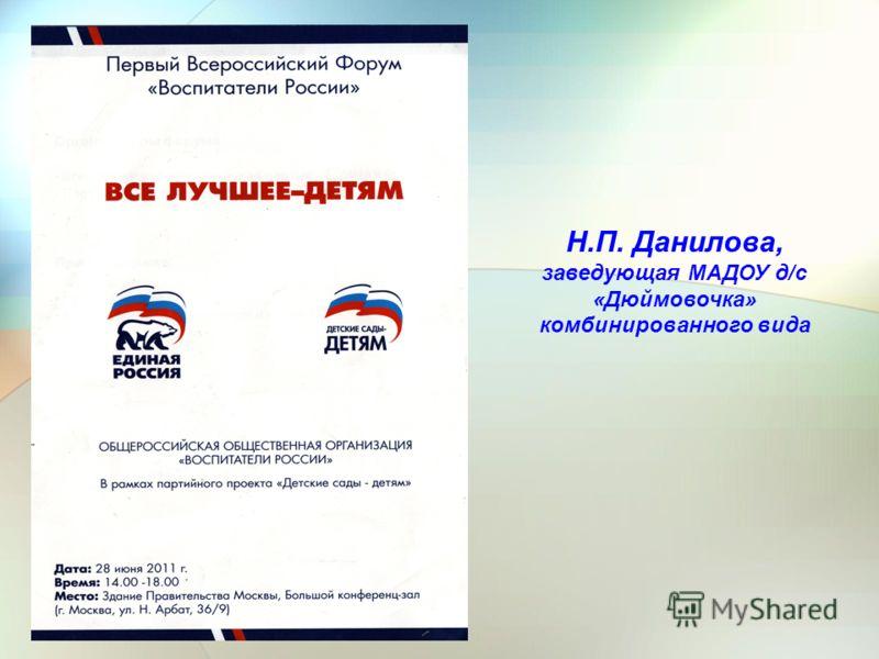 Н.П. Данилова, заведующая МАДОУ д/с «Дюймовочка» комбинированного вида