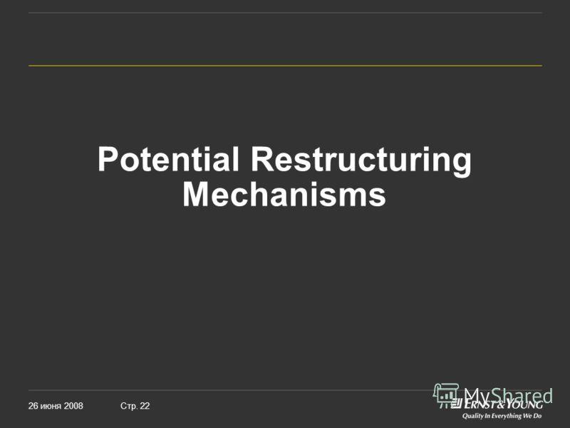 26 июня 2008Стр. 22 Potential Restructuring Mechanisms